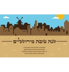 Skyline of old city of jerusalem rosh hashana vector
