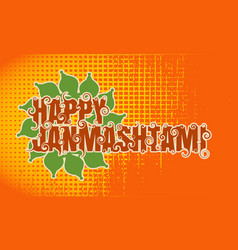 indian holiday janmashtami vector image