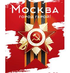 Moscow hero city vector