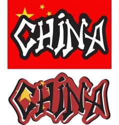 China word graffiti different style vector image vector image