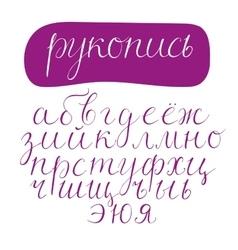 Script cyrillic font vector