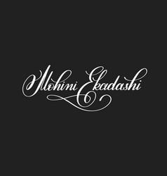 mohini ekadashi hand written lettering inscription vector image vector image