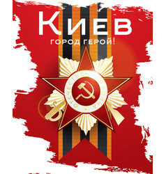 Kiev hero city vector