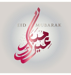 modern and stylish eid mubarak islamic celebration vector image