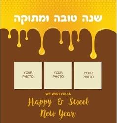 Honey drips shana tova greetings in hebrew rosh vector