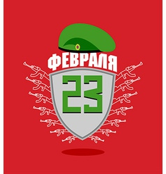 23 february defenders of the fatherland day vector