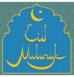 Eid-al-Fitr vector image