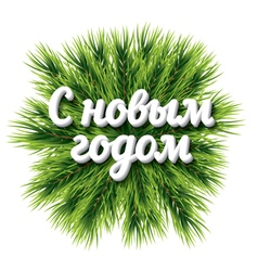 Happy new year cyrillic lettering with pine branch vector