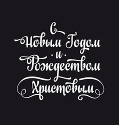 Phrase in russian language vector