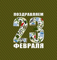 23 february day of defenders of fatherland vector