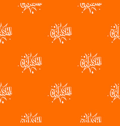 crash explosion pattern seamless vector image vector image