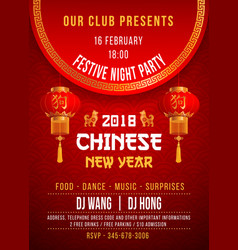 Chinese new year party flyer vector