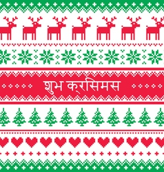 Merry christmas in hindi seamless pattern vector