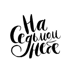In the seventh heaven - russian lettering vector