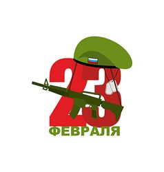 23 February and green beret Cap Marines Automatic vector image