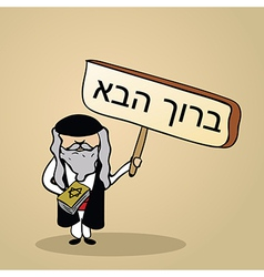 Welcome to israel people vector