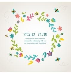 Rosh hashana Jewish holiday greeting card with vector image