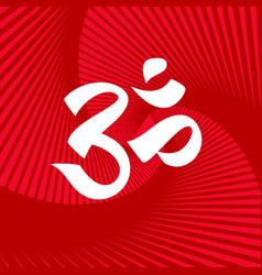 Om symbol for meditation vector