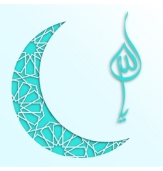 Allah in arabic writing vector