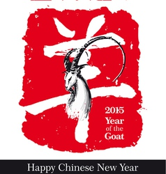 2015 year of the goat symbol n goat negative vector