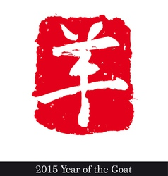 2015 year of the goat symbol negative vector