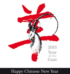 Goat n Symbol 2015 Year of the Goat vector image