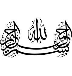 Basmalah vector image