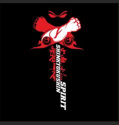 shinkyokushin vector image