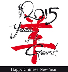 Goat 2015 n year of the goat artistic text vector