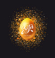 golden egg with glitter on black vector image