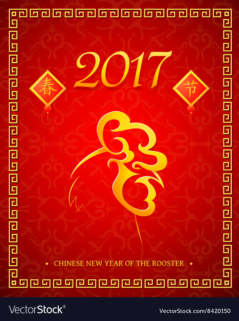 Rooster sign by chinese horoscope vector
