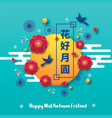 happy mid autumn festival greeting card vector image