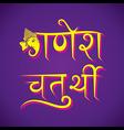 happy ganesh chaturthi festival greeting card vector image