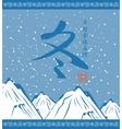 Hieroglyphics Winter on mountain vector image vector image