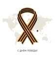 St George striped black and orange ribbon with vector image