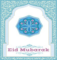 Eid mubarak Greetings vector image