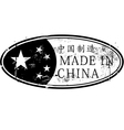Made in China Rubber Stamp Grunge style vector image
