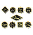islamic halal meal gold certified signs vector image