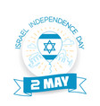 greeting card israel independence day vector image