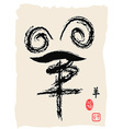 goat chinese Calligraphythe chinese word means vector image vector image