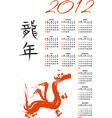Japan calendar vector image