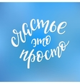 Happiness is easy Russian Typography vector image