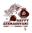 Krishna janmashtami logo icon ilustration vector image