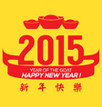 2015 Chinese New Year Card vector image