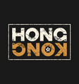 hong kong t-shirt and apparel design with grunge vector image