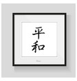 Japan calligraphy - Peace vector image