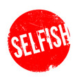 selfish rubber stamp vector image vector image