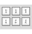 Japan calligraphy set vector image