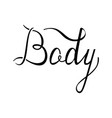 fashionable inscription with a brush body vector image