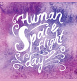 greeting card of the human space flight day vector image